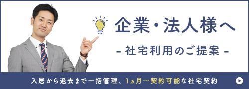 企業・法人様へ 社宅利用のご提案